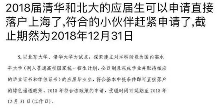 直接落户上海又怎样,还不是买不起房 神吐槽 图1