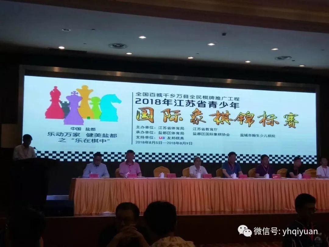 江苏青少年国际象棋锦标赛开赛!扬州队加油!一起来看他们的风采
