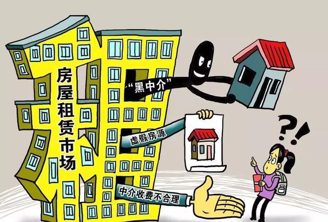 年中最旺租房季 黑中介常用套路了解一下