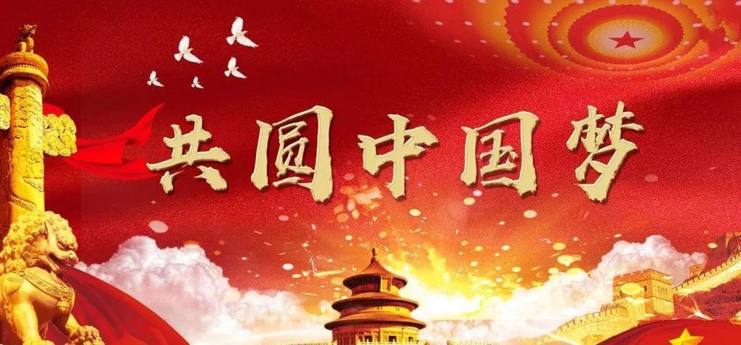 手相牵 爱相同 万众一心共圆中国梦