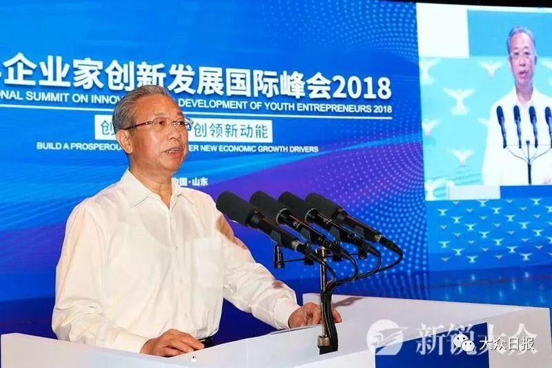 劉家義在青年企業家創新發展國際...