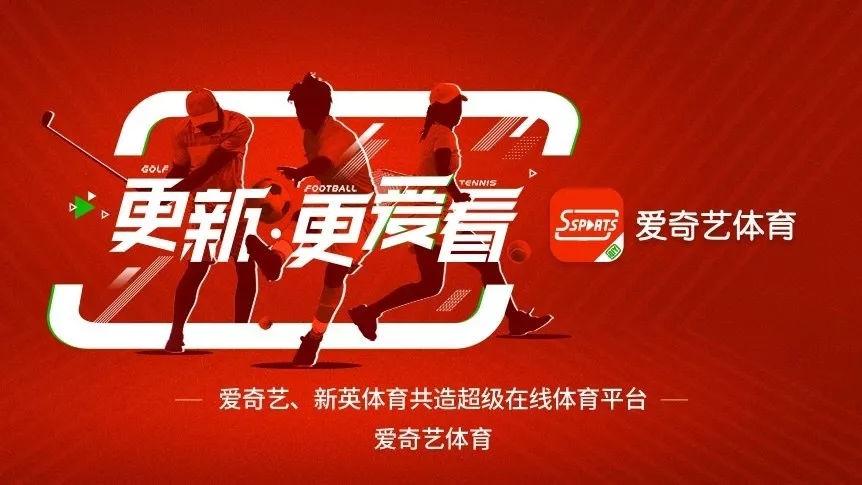 贾跃亭倒在半路爱奇艺接棒挑战腾讯体育!