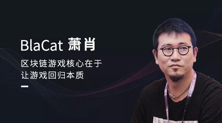 BlaCat创始人萧肖:区块链游戏核心在于让游戏回归本质