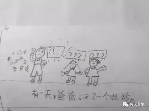 """""""   女儿:画""""日记画""""表委屈不满   8岁的刘知含读小学二年级,她的爸爸刘威是哈市公安局南岗分局巡警大队特警中"""