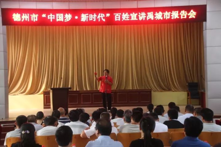 """【工作动态】德州市""""中国梦.新时代""""百姓宣讲禹城市报告会在辛店举行."""