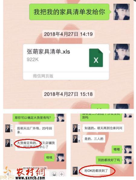 上海优家家具将顾客网定4个月的家具转卖他人 并称重新下单要涨价