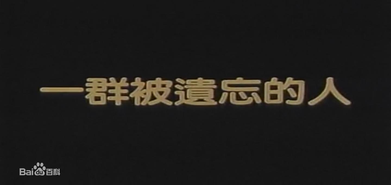 亚细亚的孤儿被拍成电影,刘德华主演,他们的结局很少有人知道