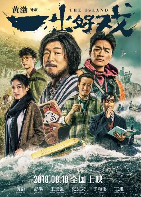 《即将上映》8月10日《一出好戏》等了8年,黄渤导演处女作终于来了!