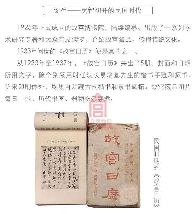 2019《故宫日历》首发|最是一抹宫墙红
