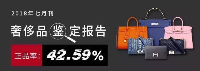 奢侈品鉴定优奢易拍报告(2018年7月刊)