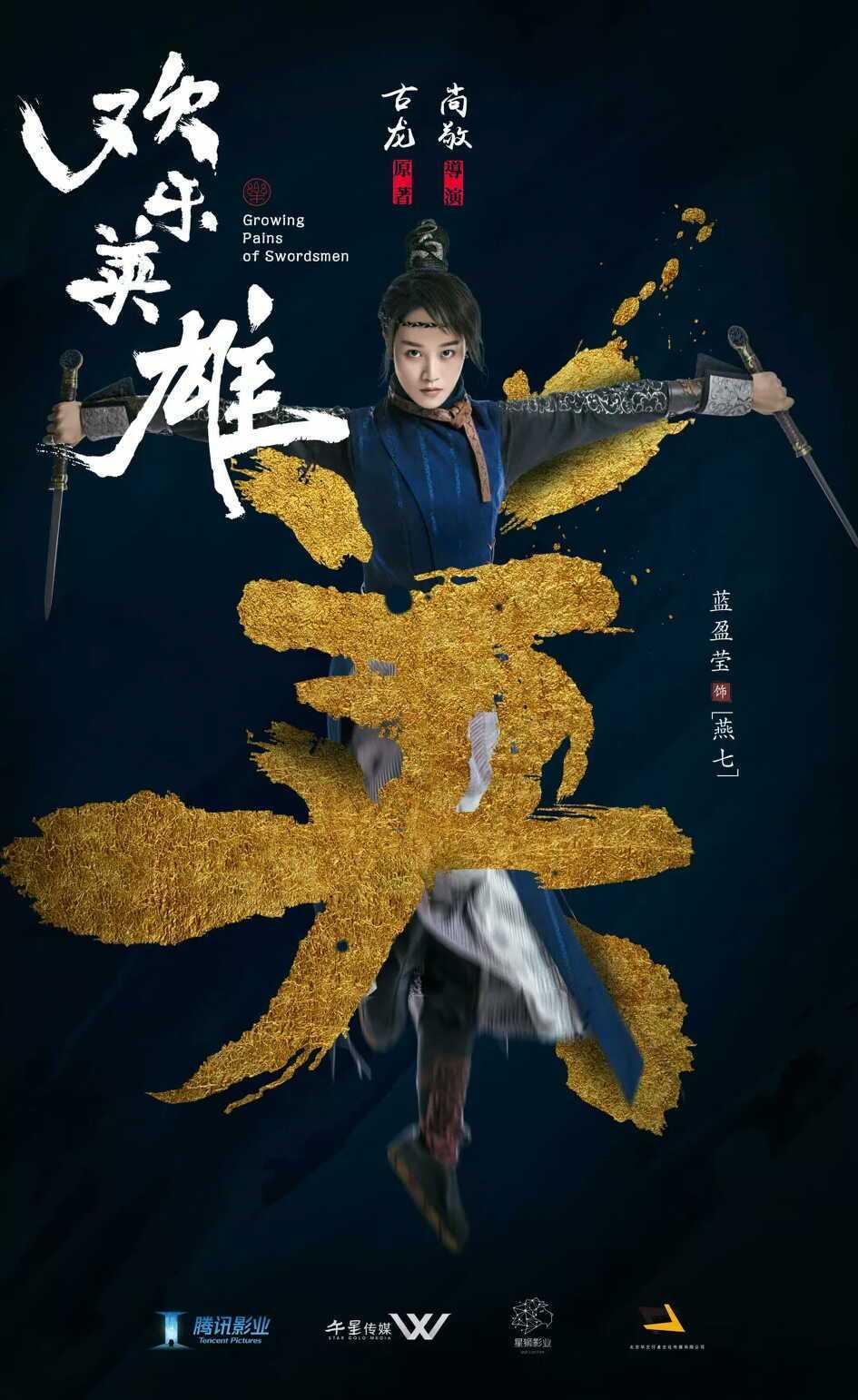 郭大路���'y�'_蓝盈莹 | 诠释酷帅江湖女侠 电视剧《欢乐英雄》首发海报