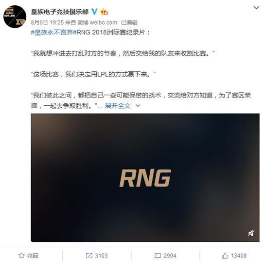 RNG放出洲际赛夺冠纪录片,阿光这一
