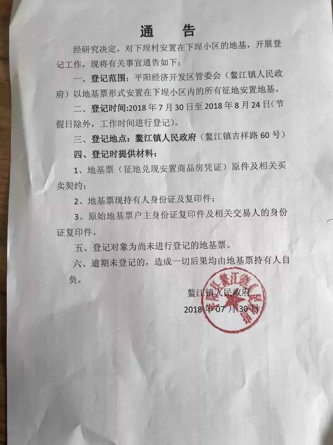 鳌江镇人民政府通告,关于地基!