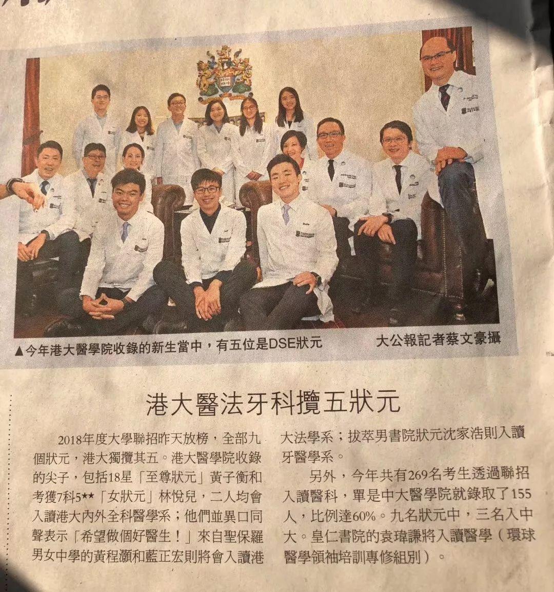 内地36名状元无人学医!香港9名状元4个想学医
