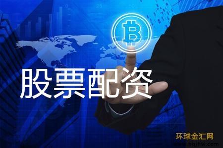 上海股票资金分配,股票募集资金的必要技能图片
