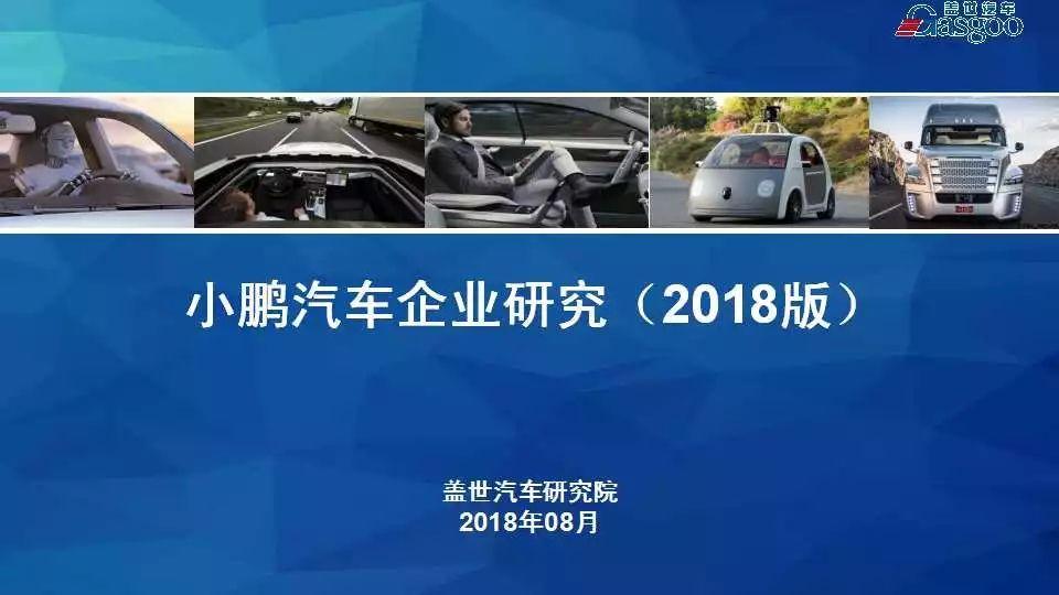 小鹏汽车业务规划及产业布局(2018版)