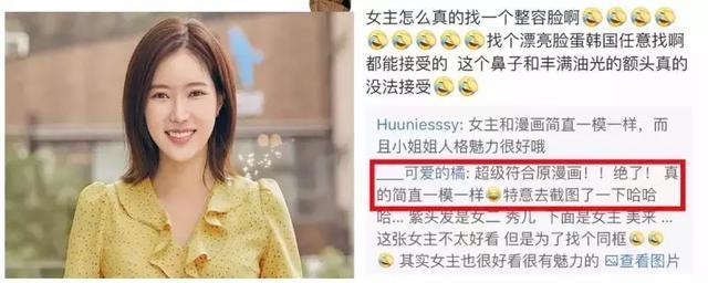 女主姜美来的扮演者林秀香真的是个有点不自然的整容脸图片