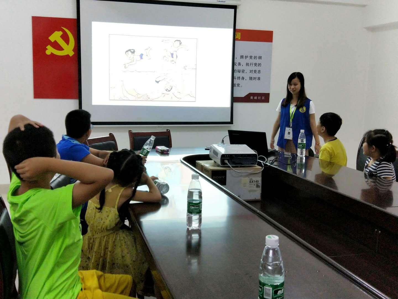 """青峰社区开展""""安全知识知多点""""暑期安全知识教育小组活动报道"""