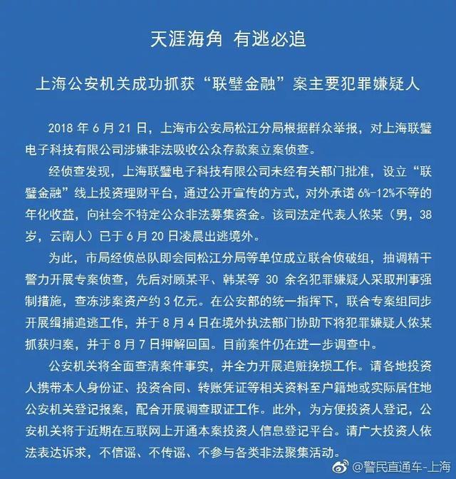 上海警方重大公布!暴雷平台CEO已境外被捕,刚刚押送回国,公告透露重要信息