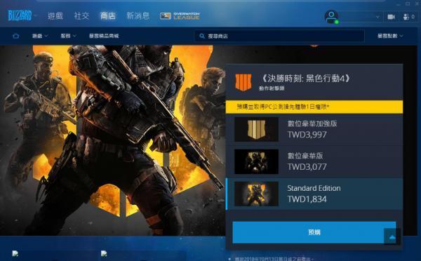 遊戲配置公布《使命召喚15》PC版確定戰網獨佔