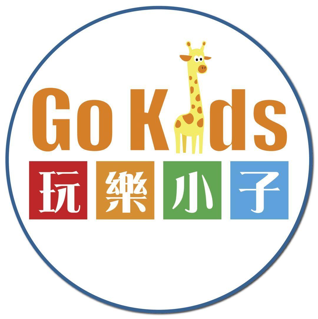 Gokids玩乐小子:定义玩乐的新篇章 | DC2018展商巡礼