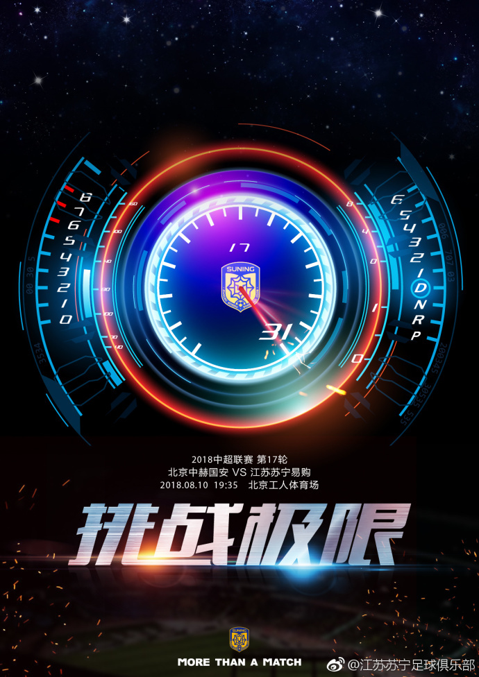 苏宁发客战国安赛前海报:挑战极限 冲击3分(图)