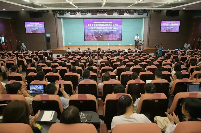 封面|粤港澳大湾区中医药创新中心研讨会召开