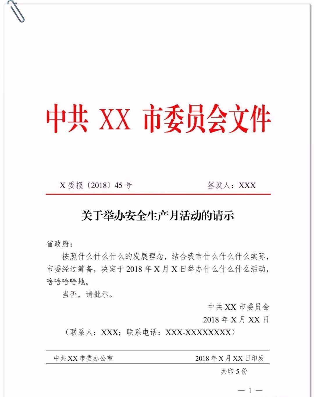 公文标准格式纯净版 14.联发公文 4.公文处理笺