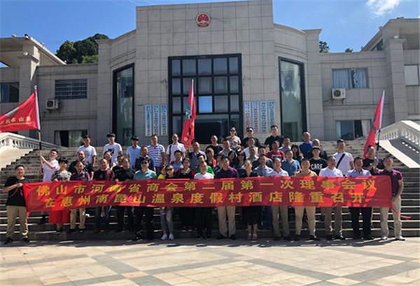 佛山市河南商会第二届第一次理事会议在惠州召开