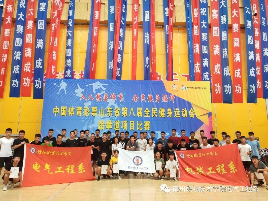 志愿者活动|2018山东省第八届全民健生运动会跆拳道比赛