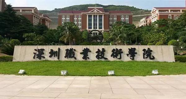 2018广东十大专科院校排名最新出炉 你报了哪家