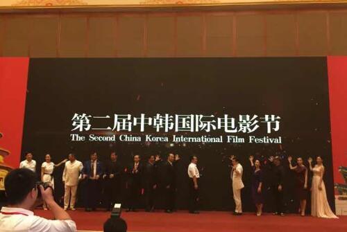 第二届中韩国际电影节新闻发布会在钓鱼台举行