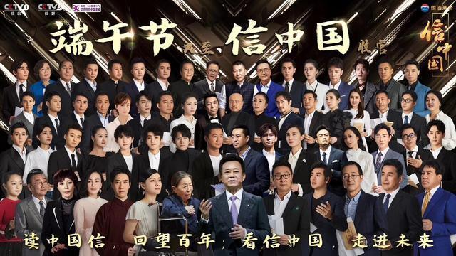 朱军《信中国》集结影视圈半数明星引发轰动