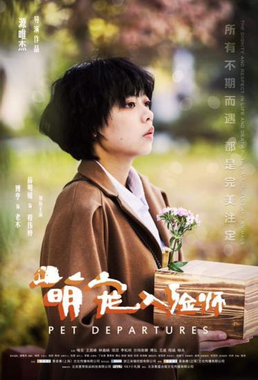 当服装恋上电影:YULY助阵《萌宠入验师》 诠释励