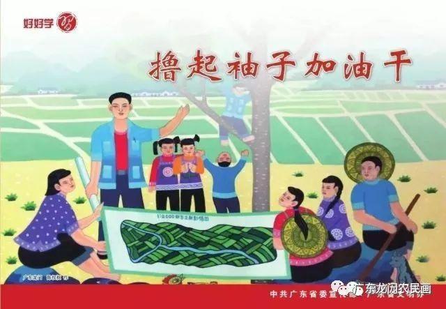 传播正能量 龙门农民画为公益代言图片