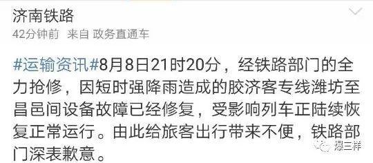 突发!昨夜胶济线设备故障超12趟高铁动车晚点……网友:到底晚了几小时?