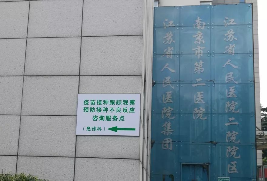 微新闻 | 江苏卫生计生委迅速开展长春长生公司狂犬病疫苗接种者跟踪观察和咨询服务工作