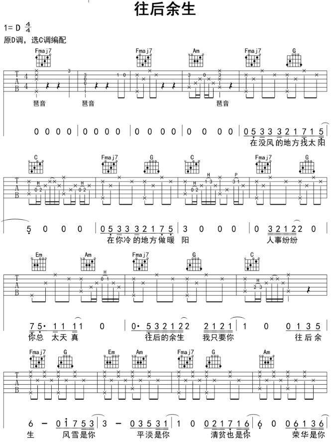 吉他入门零基础自学:往后余生吉他谱原版