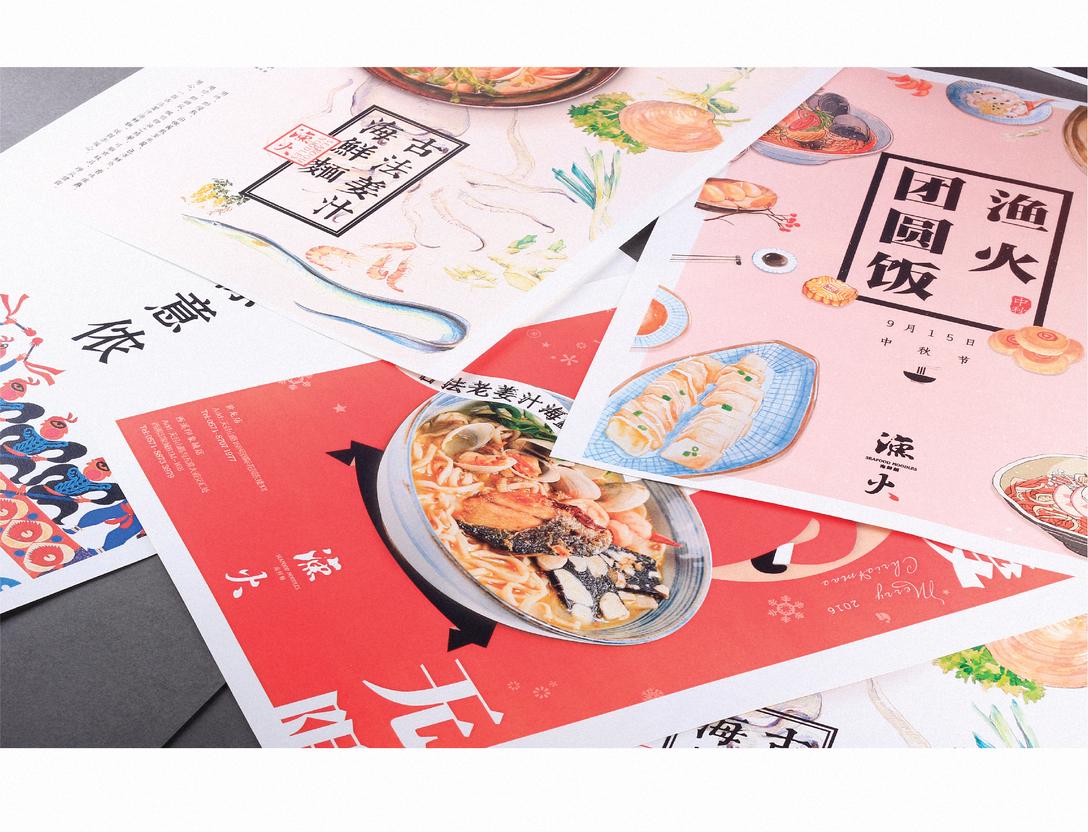 餐饮类小清新海报设计