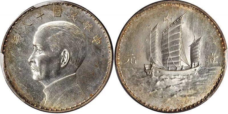 干货 | 孙中山像的三帆样币,6个版别,如何区分?