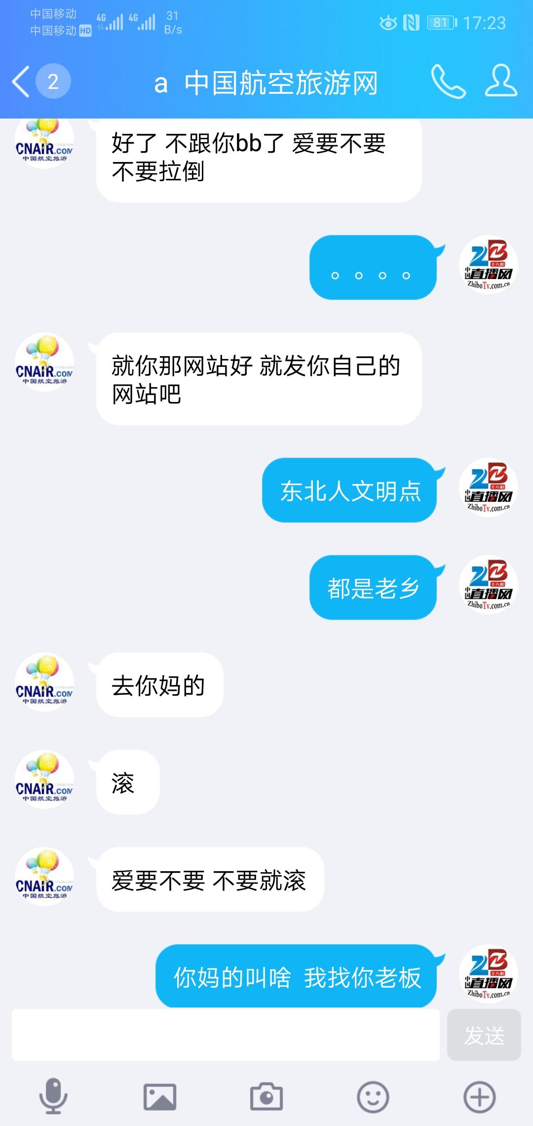中国娱乐网yule.com.cn编辑主动加好友狂骂人后秒删拉黑