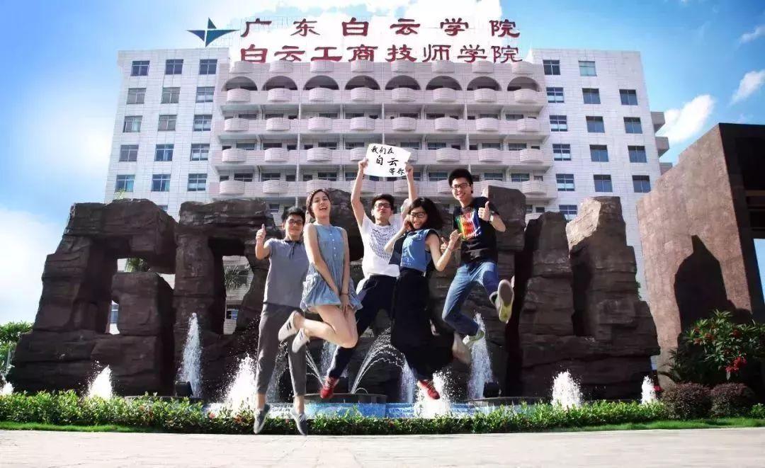 推广 报读广州白云工商技师学院,薪酬高于其他专科水平 管理