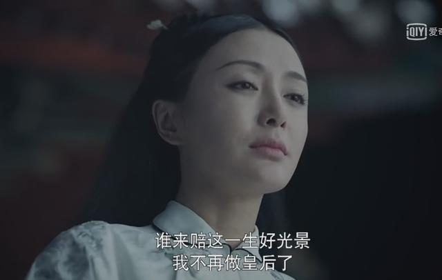 富察皇后下线秦岚晒照不舍 对璎珞的怜惜在这一句话中