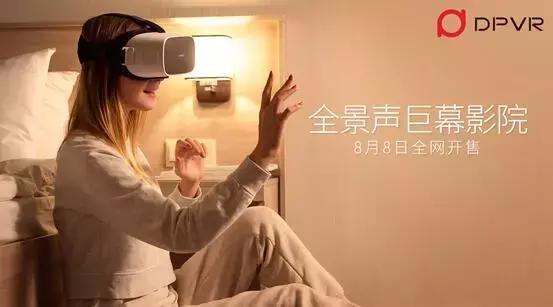 DPVR观影VR一体机首发销量突破1200台 AR护目镜可跟踪多个变量