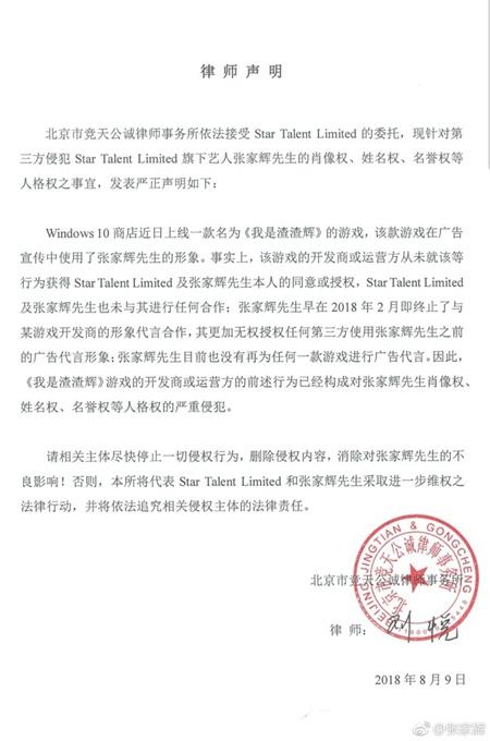 u盘原版xp系统渣渣辉形象被盗用 控诉Win10商店侵权