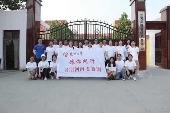 揚州大學學子走進河南蘭考開展支教活動 傳遞信仰的力量