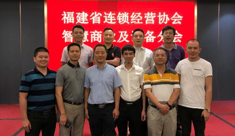 祝贺:灵友科技加入福建省连锁经营协会智慧商业及设备分会
