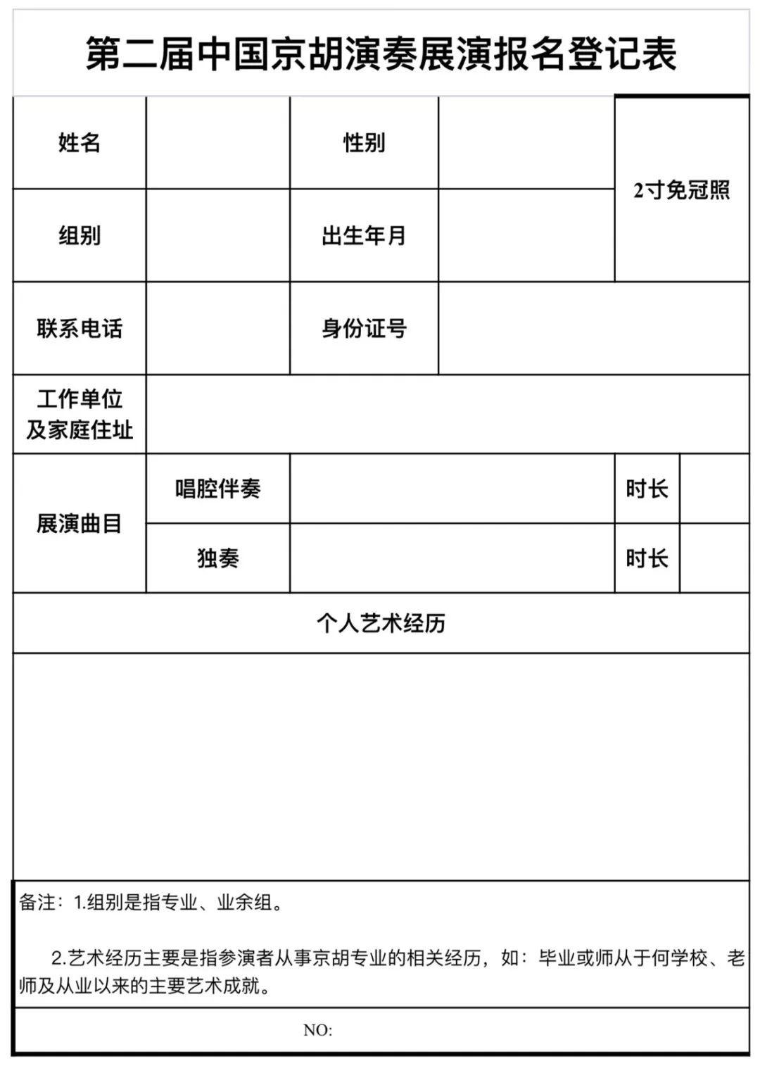 第二届中国京胡演奏展演报名登记表