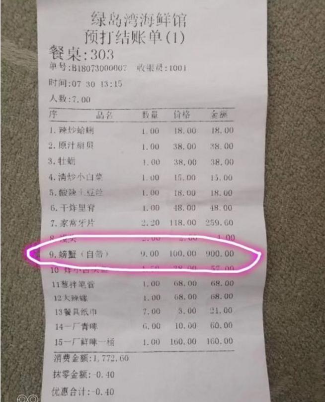青岛绿岛湾餐厅宰客,加工9斤螃蟹收费900元