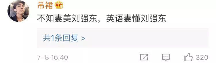 刘强东魔性英语发音,笑坏网友!商界大佬中,